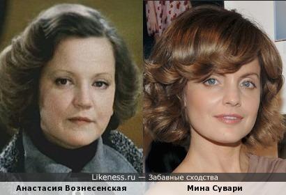 Анастасия Вознесенская и Мина Сувари