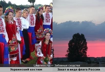 Украинский национальный костюм напоминает флаг России
