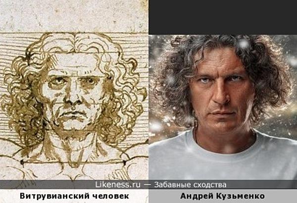 Витрувианский человек Леонардо да Винчи Андрея Кузьменко (Кузьму Скрябина)