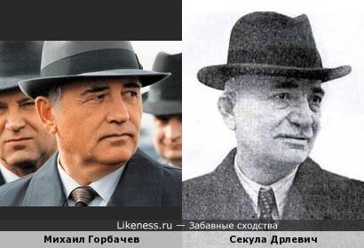 Михаил Горбачев и Секула Дрлевич