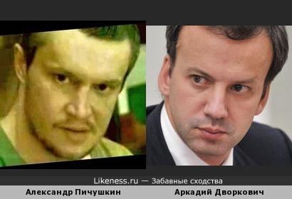 Александр Пичушкин и Аркадий Дворкович
