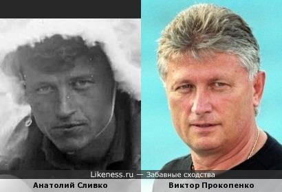 Анатолий Сливко и Виктор Прокопенко