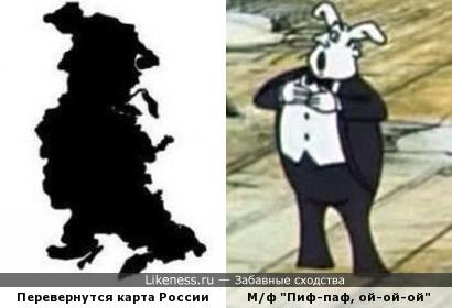 Перевернутая карта России похожа на зайчика из мультфильма Пиф-паф, ой-ой-ой