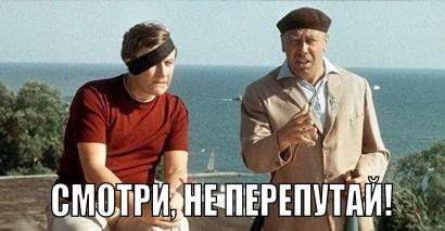 Смотри, не перепутай, Кутузов! Бриллиантовая рука