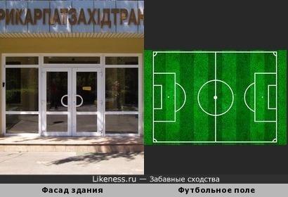 Фасадные двери похожи на разметку футбольного поля