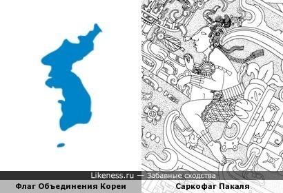 Объединённая Корея похожа на персонажа культуры Майя