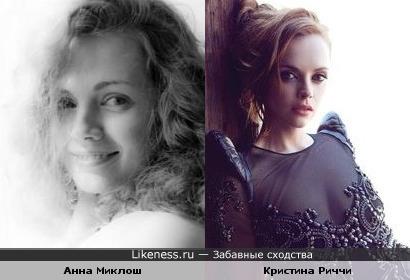 Кристина Риччи похожа на Анну Миклош