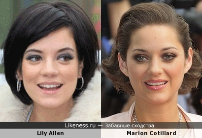 Певица Лили Аллен похожа на актрису Марион Котийяр