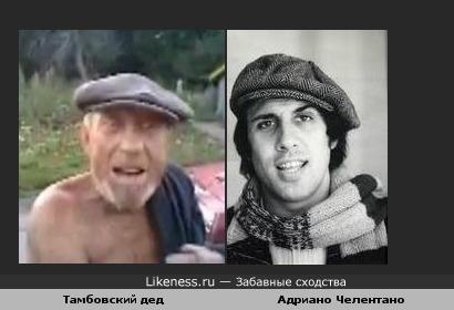 Тамбовский дед напоминает Адриано Челентано