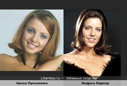Ирина Лукьянова похожа на Андреа Паркер