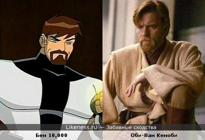 Бен 10,000 из Бен 10 похож на Оби-Вана Кеноби
