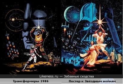 Картинка из трансформеров очень похожа на постер из звёздных войн