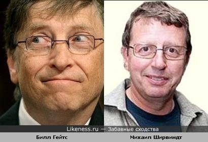Билл Гейтс похож на Михаила Ширвиндта