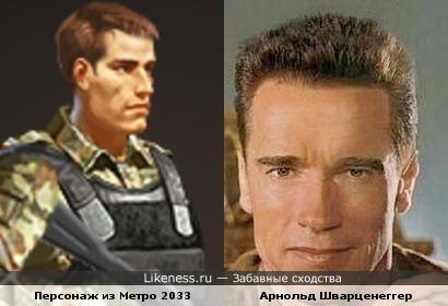 Персонаж из приложения Метро 2033 очень похож на Арнольда Шварценеггера