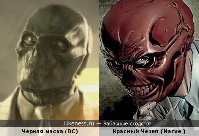 Черная маска напоминает Красного черепа