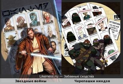 Звездные войны и черепашки ниндзя