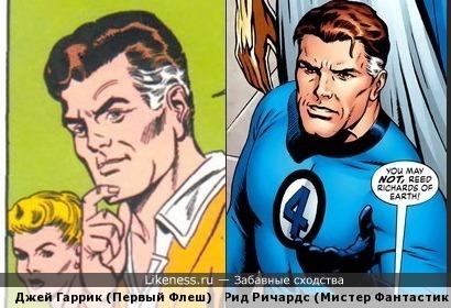 Джей Гаррик без своего костюма очень похож на Мистера Фантастика из Фантастической четверке