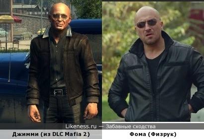 Джимми из DLC Мафии 2 похож на Фому из Физрук