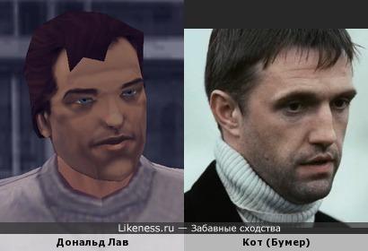 Дональд Лав из Gta 3 немного напоминает Кота из Бумера