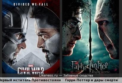 Постер Первого мстителя очень похож на постер Гарри Поттера