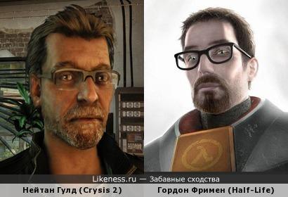 Нейтан Гулд и Гордон Фримен