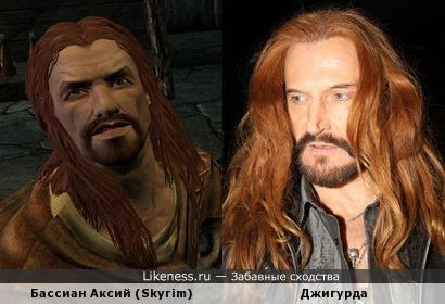 Бассиан Аксий из Skyrim вылитый Джигурда