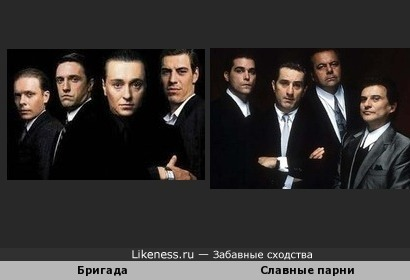 Бригада взмахивает на Славных парней))