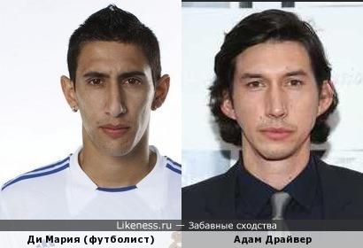 Аргентинский футболист Ди Мария похож на Адама Драйвера