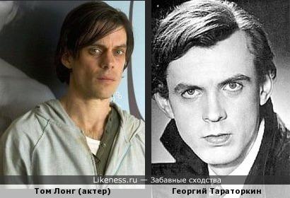 Том Лонг похож на Георгий Тараторкина