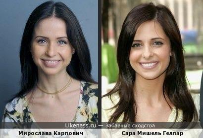 Мирослава Карпович похожа на Сару Мишель Геллар
