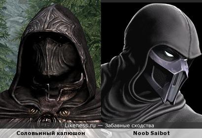Соловьиный капюшон из Скайрима напомнил на маску Noob Saibot-а