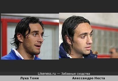 футболисты Тони и Неста похожи