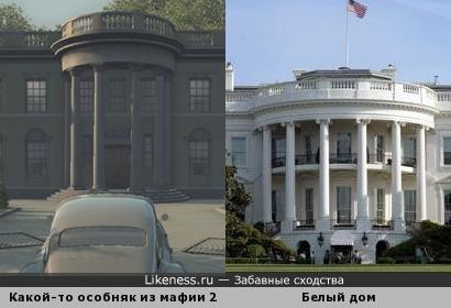 Особняк из мафии 2 схож с Белым домом