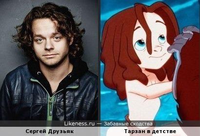 Сергей Друзьяк ну очень похож на юного Тарзана