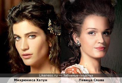 Михрюниса и певица Слава похожи