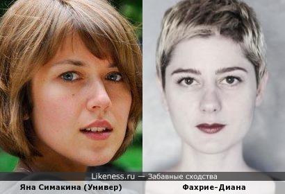 Фахрие и Яна Симакина похожи