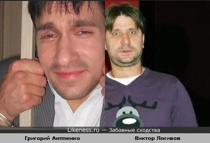 Григорий Антипенко похож на Виктора Логинова