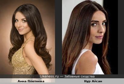 Анна Плетнева и Нур Айсан
