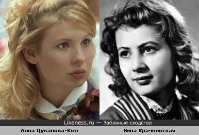 Анна Цуканова-Котт похожа на Нину Крачковскую