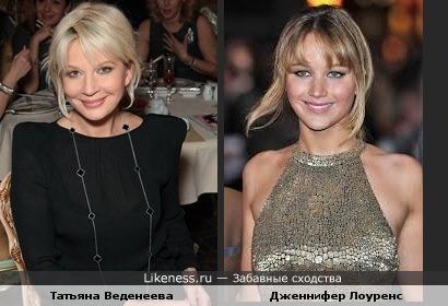 Дженнифер Лоуренс похожа на Татьяну Веденееву