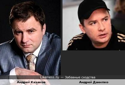 Андрей Казаков похож на Андрея Данилко
