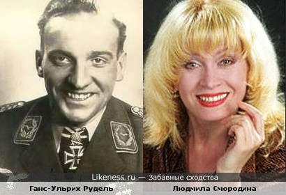 Ганс-Ульрих Рудель похож на Людмилу Смородину