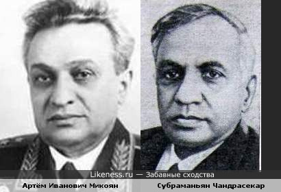 Артём Иванович Микоян напоминает Субраманьяна Чандрасекара