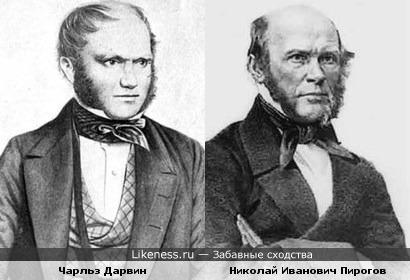 Чарльз Дарвин напоминает Николая Ивановича Пирогова