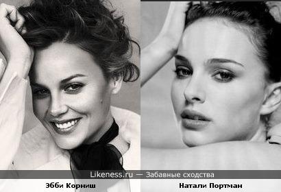 Эбби Корниш и Натали Портман похожи
