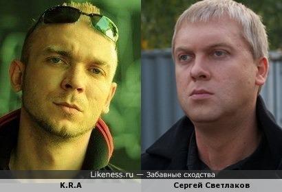 K.R.A и Сергей Светлаков