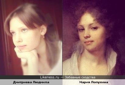 Дмитриева Людмила похожа на Марию Лопухину