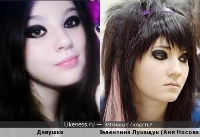 Девушка похожая на Валентину Лукащук