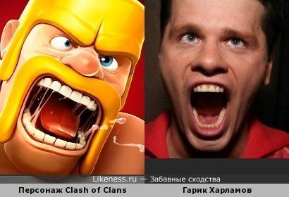 Персонаж Clash of Clans похож на Гарика Харламова