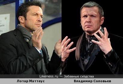 Лотар Маттеус похож на Владимира Соловьева